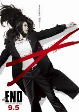 異色の『アンフェア the end』ポスタービジュアルも初公開された