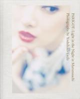 PARIGOTの写真集カタログのモデルを務めた北川景子