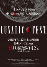 LUNATIC FEST.』ポスター