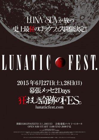 LUNA SEA主宰ロックフェス『LUNATIC FEST.』ポスター