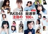 公開された『AKB48総選挙公式ガイドブック2015』の本誌画像