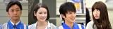 『3つの街の物語』に出演する(左から)石丸幹二、吉田羊、溝端淳平、小嶋陽菜 (C)TBS