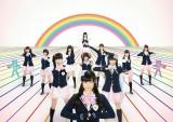 虹のコンキスタドールはシングル「THE☆有頂天サマー!!」を8月25日に発売
