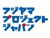 ASOBISYSTEM×アイドル横丁がアイドルに特化した新レーベル『FUJIYAMA PROJECT JAPAN』を設立