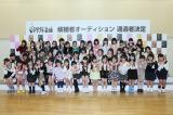 『AKB48グループ 第2回ドラフト会議』に進出する49人の候補生たち(C)AKS