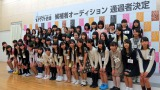 『AKB48グループ 第2回ドラフト会議』に進出するドラフト候補生49名(C)ORICON NewS inc.