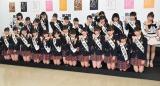 『第2回AKB48グループドラフト会議』総監督・高橋みなみと次期総監督の横山由依がドラフト生にエール (C)ORICON NewS inc.