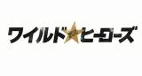 ドラマ『ワイルド・ヒーローズ』のドラマロゴ(C)日本テレビ