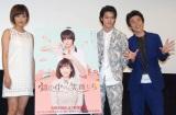 映画『鏡の中の笑顔たち』の完成披露試写会に出席した(左から)夏菜、白石隼也、中尾明慶 (C)ORICON NewS inc.