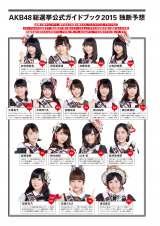 『AKB48総選挙公式ガイドブック2015』取材班が予想した選抜メンバー16人