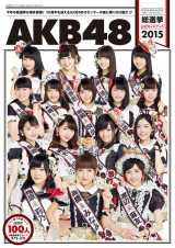 『AKB48総選挙公式ガイドブック2015』表紙画像