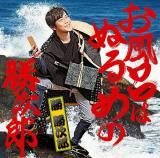 「勝 勝次郎」こと勝地涼が演歌「お風呂はぬるめの勝次郎」でCDデビュー