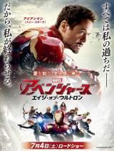 『アベンジャーズ/エイジ・オブ・ウルトロン』アイアンマン(C)Marvel 2015