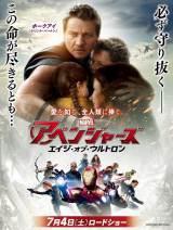 『アベンジャーズ/エイジ・オブ・ウルトロン』ホーク・アイ(C)Marvel 2015