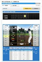 目玉コンテンツの1つ「一球速報」。試合状況を、文字通り1球ごとに伝える。ライブ情報として試合の進行に合わせて刻一刻と更新。動画視聴できないユーザーも試合速報を追うことができる