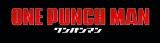『ワンパンマン』ロゴ (C) ONE・村田雄介/集英社・ヒーロー協会本部