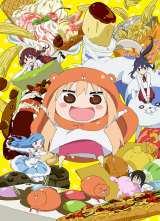 公開されたアニメ『干物妹!うまるちゃん』キービジュアル (C)2015 サンカクヘッド/集英社・「干物妹!うまるちゃん」製作委員会