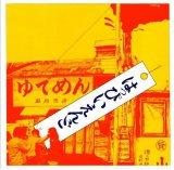 松本隆の原点、はっぴいえんど1stアルバム『はっぴいえんど』(1970年8月発売)