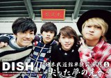 DVD/Blu-ray Disc『DISH// 日本武道館単独公演'15 元日 〜尖った夢の先へ〜』(5月13日発売)