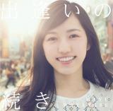 渡辺麻友ソロ5thシングル「出逢いの続き」初回限定盤B