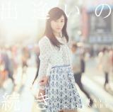 渡辺麻友ソロ5thシングル「出逢いの続き」通常盤