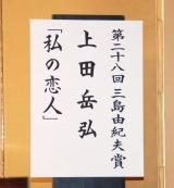 『第28回三島由紀夫賞』は上田岳弘氏「私の恋人」に決定 (C)ORICON NewS inc.