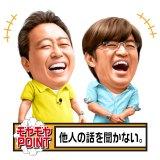 テレビ東京系『モヤモヤさまぁ〜ず2』番組公式LINEスタンプが登場(C)TV TOKYO Communications