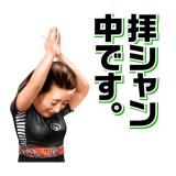 """狩野恵里アナウンサーの""""拝シャン中です。""""もスタンプに(C)TV TOKYO Communications"""