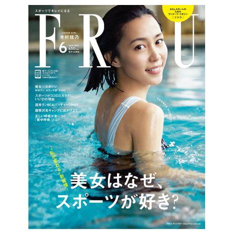 サムネイル 木村佳乃が表紙を飾る『FRaU』6月号(講談社)