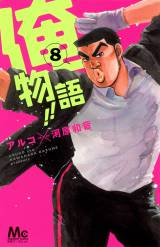 『俺物語!!』が実写映画化 画像は単行本8巻表紙(C)アルコ・河原和音/集英社マーガレットコミックス