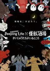 森りょういち監督の『Peeping Life×怪獣酒場 かいじゅうたちがいるところ』DVDが7月10日発売(C)怪獣酒場 カンパーイ!製作委員会