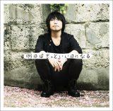 高橋優の12枚目のシングル「明日はきっといい日になる」(6月10日発売)通常盤