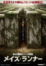 映画『メイズ・ランナー』ポスター (C) 2014 Twentieth Century Fox Film