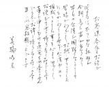 美輪明宏直筆のお詫びコメント