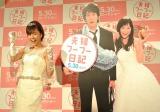 映画『夫婦フーフー日記』涙婚活試写会イベントに出席した高橋真麻