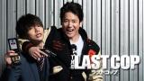 日テレ×Hulu共同制作ドラマ『THE LAST COP/ラストコップ』が6月19日に『金曜ロードSHOW!』にてプレミア放送 (C)日本テレビ