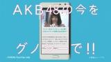 「AKB48選抜総選挙×グノシー」CM「あの人もグノシー」島崎遥香編より