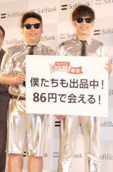 『ソフトバンク記者発表会』に出席した8.6秒バズーカー(左から)はまやねん、田中シングル (C)ORICON NewS inc.
