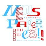 『NEWSPAPER FES!!(ニュースペーパーフェス!!)』ロゴ