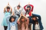 番組MC・野澤美仁(後列左)とニョッキポーズするQ'ulleメンバー。(前列左から)まなこ・いくら・まぁむ(後列中央)ゆずき・やっこ (C)ORICON NewS inc.