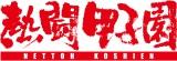 大会期間中、ABC・テレビ朝日系で連日放送される『熱闘甲子園』もレギュラー放送35年目の節目(C)ABC