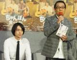 土曜ドラマ『ちゃんぽん食べたか』の試写会に出席した(左から)菅田将暉、さだまさし (C)ORICON NewS inc.
