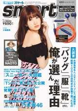 『smart』7月号(宝島社)表紙