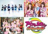 『アイドルお宝くじパーティーライヴ 真夏の神曲紅白歌合戦』(仮)開催、8月に放送決定