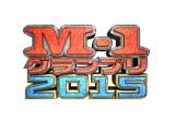 今冬、再開される『M-1グランプリ』の出場資格はコンビ結成15年以内に