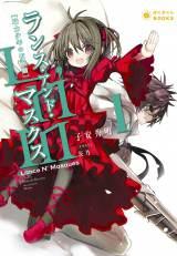 『ランス・アンド・マスクス』1巻の表紙 (C)2015 子安秀明/ポニーキャニオン