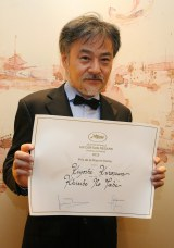 「ある視点」部門・監督賞の証し(C)Kazuko Wakayama