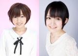 文化放送のラジオ番組『洲崎西』、まさかのテレビアニメ化決定(左から)洲崎綾、西明日香