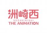 『洲崎西 THE ANIMATION』はTOKYO MXのほか、洲崎綾の地元・テレビ金沢と西明日香の地元・サンテレビの全3局ネットで、7月スタート