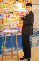 『吉本新喜劇 小籔座長東京公演2015』開催発表会見を行った小籔千豊